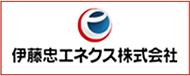 伊藤忠エネクス株式会社